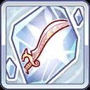 煌めきの剣(欠片)