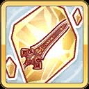 太陽剣(欠片)