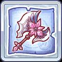 麗花の戦斧の設計図