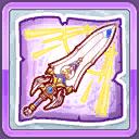 天開の聖剣の設計図