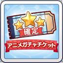 ★3確定 アニメガチャチケット (プリンセスコネクト!Re:Dive 4)